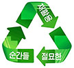 Asiae recycles (KR)