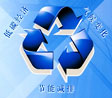 doubled recycling (CN)