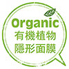 Organic (USCHINAPRESS)