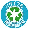 recycling (Far-East)