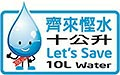 LET'S SAVE 10 l Water (HK)